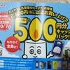 【6月1日~9月30日】カメヤマ・孔官堂のローソク・線香2500円買うと全員に500円キャッシュバック