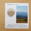 新潟県 焼山の風景