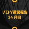 2018年12月ブログ運営報告【3ヶ月目】月2325PV、ブログ収益610円!