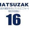 西武ライオンズ 松坂大輔投手のレプリカユニフォームが1/28(火)10時から事前予約開始!