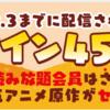【マンガ】月姫のマンガ版がBookWalkerで実質75%オフだから9/6中にみんな買おうね