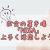 NISAとは?という方へ。メリットの運用益の非課税について、口座選びのオススメ教えます