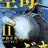 空母いぶき (11)(12)