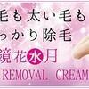 「鏡花水月リムーバークリーム」でうぶ毛も太い毛もしっかり除毛