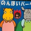 おでかけシリーズ 愛知県豊橋市 「のんほいぱーく」