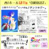 夏コミ(C82)詳細情報