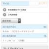 7月のANA獲得マイル数結果報告