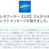 【当選品】8月9個目  オレオ QUOカードPay 500円分 (78)