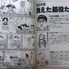 私説『浦安鉄筋家族』の歴史1 無印1巻〜18巻
