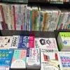 著書『「生きづらさ」を「幸せ」に変える本』の寄付活動にかける想い