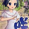 咲・第7巻