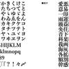 有限会社字游工房による『游明朝体 StdN B』『游明朝体36ポかな B』が6月5日にリリース