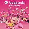 【広島】新規登録でキャンペーンボーナス&時間保証!foodpanda(フードパンダ)