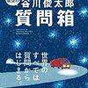 【新刊案内】出る本、出た本、気になる新刊!  (2018.1/4週)