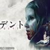【映画】レジデント