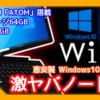 激安タブレットPC「WiZ 2in1 PC 10」レビュー!地雷CPUの代名詞・atomは実際どうなの?