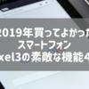 2019年買ってよかったスマートフォン Pixel3の素敵な機能4選
