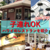 【子連れハワイ】ホノルルで子連れOKのおすすめレストラン&食事スポットをまとめて紹介