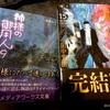 「龍」ネタありの新刊2冊「創竜伝(15)」と「神様の御用人(9)」