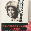 「ウルトラマン青春記―フジ隊員の929日」桜井浩子