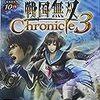 戦国無双chronicle3