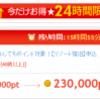 【PONEY】なんと、応募だけで2,300円相当のポイント獲得!!