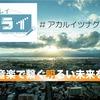 【お知らせ】音楽CDプロジェクト「アカルイツナグミライ」に参加します!受付スタートしました。