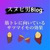 【ダイエットや筋トレに向いているサツマイモの効果】