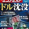 週刊エコノミスト 2018年05月01日・08日号 ドル沈没/人口の通説を疑え