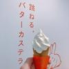 殿堂入りのお皿たち その413【ハネルhaneruさん の 発酵バターソフトクリーム】