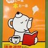 【2018.9.29】読書週間(10.27-11.9)・金木犀の香り