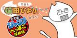 【38話】祝2000回!今日も『猫田びより』びより!