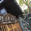 【京都】予約のできないランチ「阿古屋茶屋」を諦めきれなかった話。