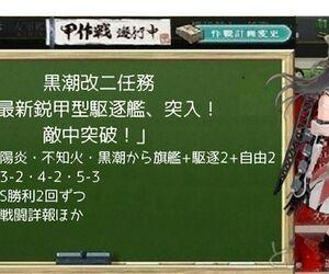 黒潮改二の専用任務「最新鋭甲型駆逐艦、突入!敵中突破!」の攻略まとめ