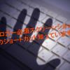ブロガー必須スクリーンショット Macのショートカット知っていますか?