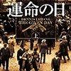 【2165冊目】デニス・ルへイン『運命の日』