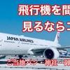 【YouTube】羽田さんぽ 飛行機を間近でみるならココ! ご当地パン・神社・御朱印の旅