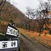 【道路】こぶしライン。歴史を感じながら大内宿周辺のパワースポットを巡ろう。福島県道131号線。超穴場な寄り道コース。。