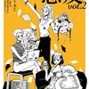 【夏コミ2日目 8/12】「悪友 vol.2 恋愛」が出ます