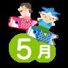 1-84. 2019年5月の不労所得(配当金)は、1,754円でした。