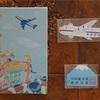 飛行機好きにはたまらない飛行機柄の御朱印帳が素敵な羽田神社に参拝した
