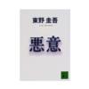 題名の意味に戦慄する|東野圭吾「加賀恭一郎シリーズ」『悪意』 紹介レビュー