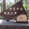 鍋割山(丹沢)