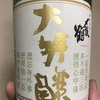 新潟県『〆張鶴(しめはりつる) 金ラベル 大吟醸』をいただきました。