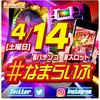 妖店踊輩(14日なまらいぶ稼働記事)