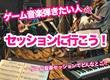 ゲーム音楽セッションの実態