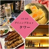 【オススメ5店】祇園・先斗町(京都)にあるダイニングバーが人気のお店