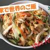 旅自粛中|自己流ベトナム家庭料理アジアンなサラダレシピをご紹介!