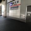 大阪メトロ西中島南方駅には2つの出口があります!