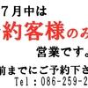 7月中は、予約者様のみの営業となります。
